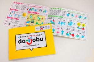 News_20180402_daijobu_025